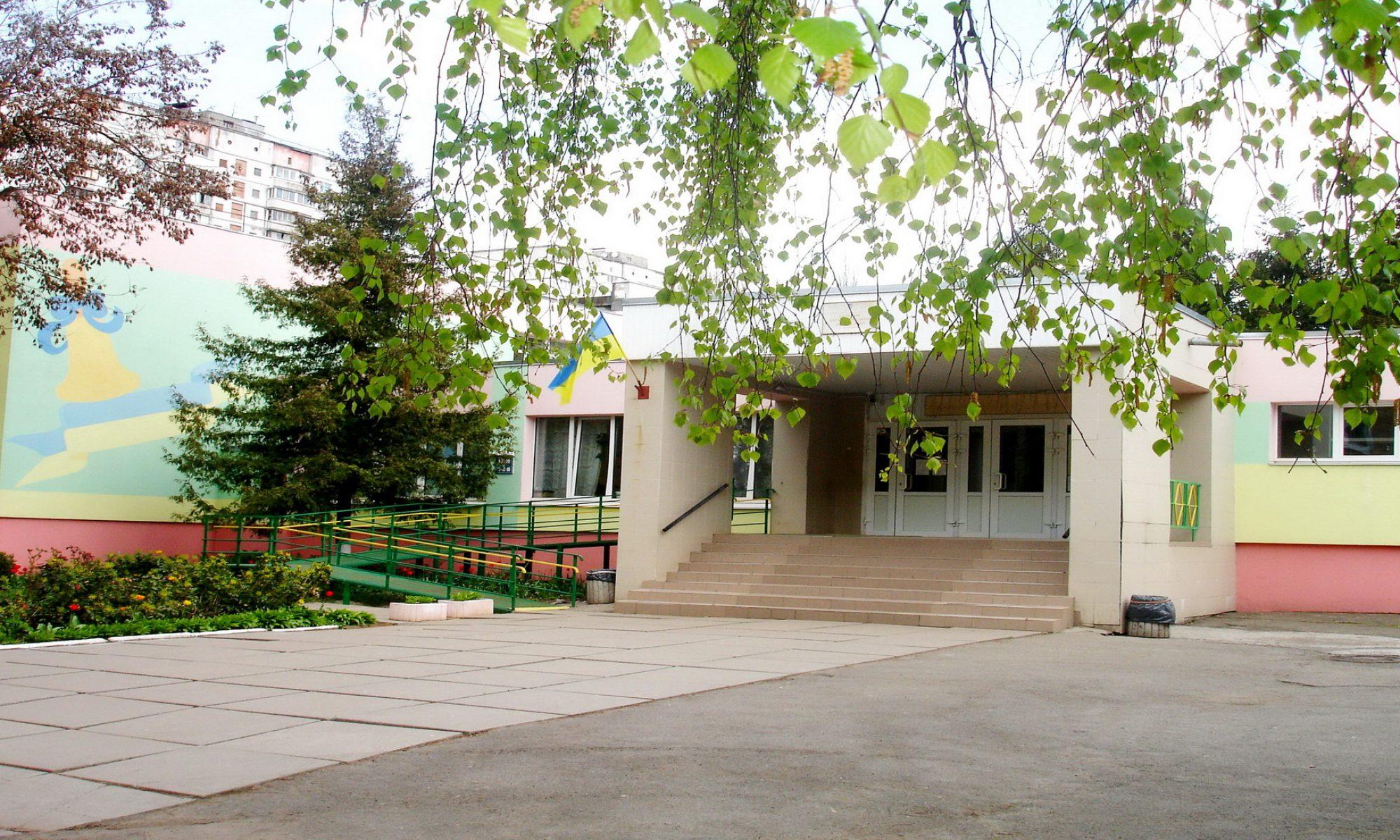Заклад загальної середньої освіти № 281 Святошинського району м. Києва